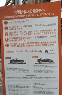 osaka_fukushima_parking_2.jpg