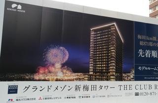 osaka_manshon_new_umeda.jpg