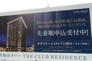 osaka_manshon_new_umeda_.jpg