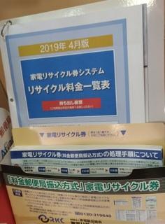 osaka_yutyo_risaikuru_2019.jpg