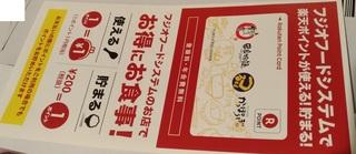 rakuten_pointcard1.jpg