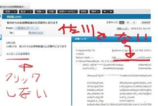 sagawa_meiwaku_mail_delete.jpg