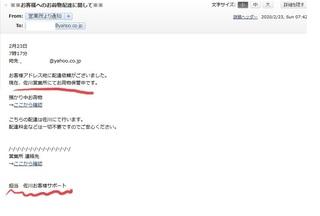 sagawa_takkyubin_202002.jpg