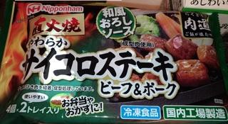 saikoro_staki_reito_gohan_.jpg
