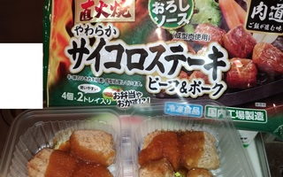 saikoro_staki_reito_gohan_2.jpg