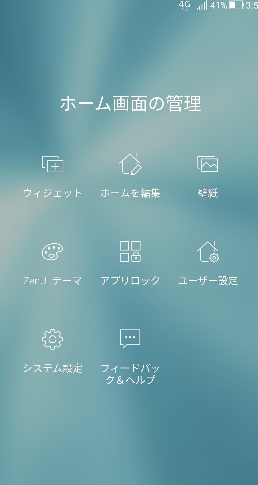 スマホ操作 スクリーンショット画像ホーム画面長押しで表示