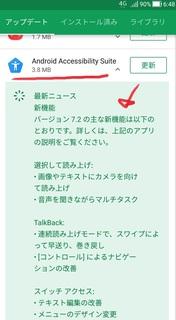 screenshots_sumaho_zenfone3_1.jpg