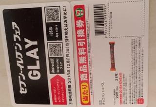 seven_eleven_fair_glay_kuji.jpg