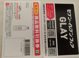seven_eleven_fair_glay_kuji1.jpg