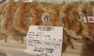 seven_gyoza1.jpg