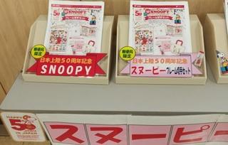 snoopy_stamp_yubin_201805.jpg