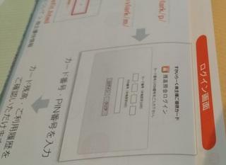 sukairaku_201809_yutai_yutai_card4.jpg