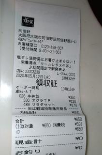 sukiya_lunch_0512_1.jpg
