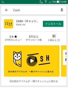 sumaho_app_cash_android.jpg