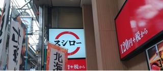 sushiro_gohan_hokkaido_.jpg