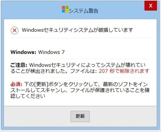 system_keikoku_20180830.jpg