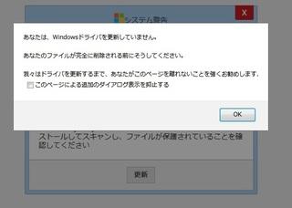 system_keikoku_20180830_2.jpg