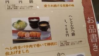 tonkatsu_goha_osaka_0521_.jpg