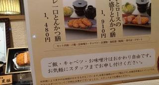 tonkatsu_goha_osaka_0521_1.jpg