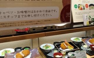 tonkatsu_goha_osaka_0521_2.jpg
