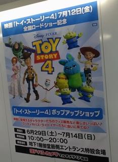 toy_story_eiga_4.jpg