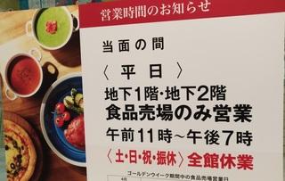 umeda_hankyu_yasumi_osaka_0430_.jpg