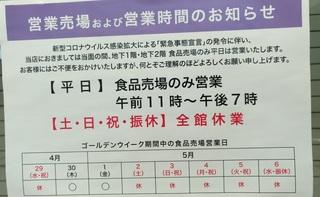 umeda_hankyu_yasumi_osaka_0430_1.jpg