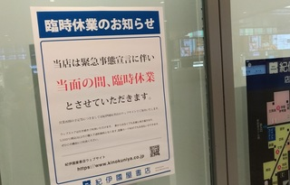 umeda_kinokuniya_hon_osaka_0429_.jpg