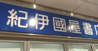 umeda_kinokuniya_hon_osaka_0429_1.jpg