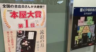umeda_kinokuniya_hon_osaka_0429_2.jpg