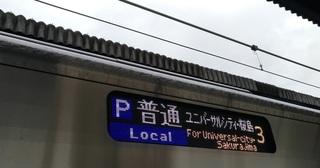usj_train_osaka_0630_1.jpg