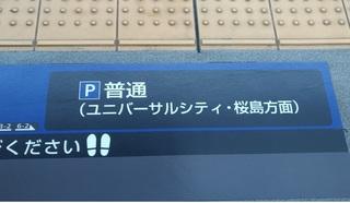 usj_train_osaka_0630_5.jpg