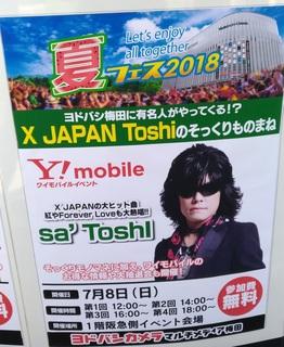 xjapan_toshi_yodobashiumeda_events201807.jpg
