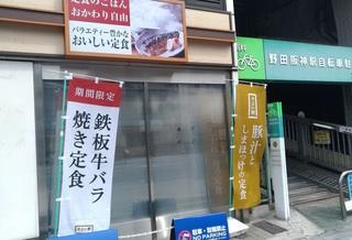 yahoi_ken_teishoku_shima_hokke.jpg