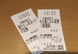 yahoi_ken_teishoku_shima_hokke_2.jpg