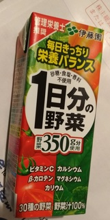 yasai_juce_kenko_itoen_.jpg