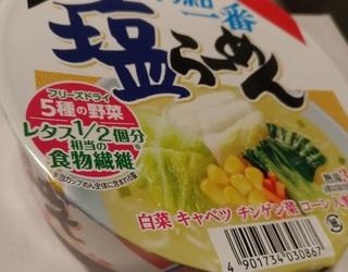 yasai_ramen_shio_sapporo_ichiban.jpg