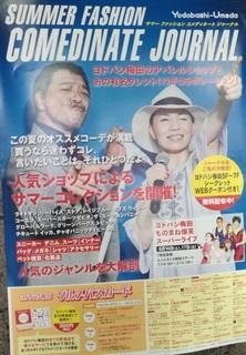 yazawa_yoshida_yodobashiumeda_events201806.jpg