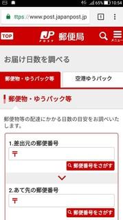 yubin_itsu_todoku_sumaho201809.jpg