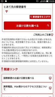 yubin_itsu_todoku_sumaho201809_1.jpg