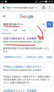 yubin_itsu_todoku_sumaho201809_2.jpg