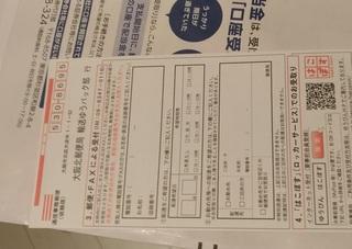 yubin_uketori_fuzaihyo201907.jpg