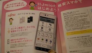 yubinkyoku_IIJmio_kakuyasusumaho.jpg