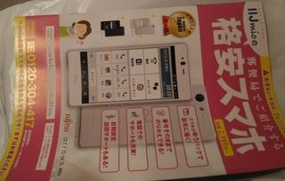 yubinkyoku_IIJmio_kakuyasusumaho3.jpg