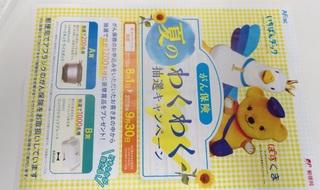 yubinkyoku_gan_hoken_201809.jpg