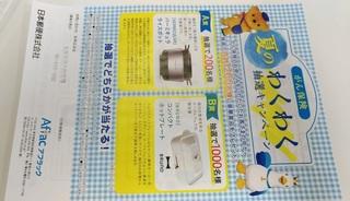 yubinkyoku_gan_hoken_201809_1.jpg