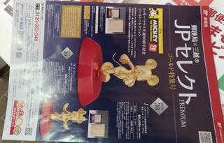yubinkyoku_gold_mickey.jpg